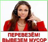 Foto в Авторынок Транспорт, грузоперевозки Недорогие расценки! Без доплат. Скидка пенсионерам! в Екатеринбурге 150