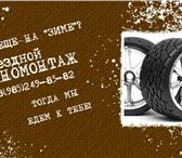 Фотография в Авторынок Шиномонтаж 8(985)249-83-82  Вы заняты и у вас куча дел? в Москве 900