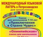 Foto в Образование Иностранные языки Наш лагерь – это увлекательные международные в Петрозаводске 13500