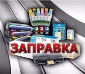 Изображение в Компьютеры Принтеры, картриджи Заправка струйных и лазерных картриджей, в Москве 150
