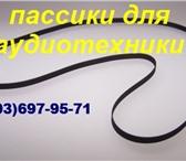 Фотография в Прочее,  разное Разное С пересылкой (тел.: 89036979571) по России в Москве 0
