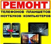 Foto в Телефония и связь Ремонт телефонов Ремонт сотовых телефонов любой сложности.Диагностика в Кирове 600