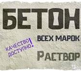 Изображение в Строительство и ремонт Отделочные материалы Продажа товарного бетона от производителя, в Казани 1800