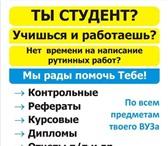 Фотография в Образование Рефераты поможем выполнить рефераты по вашим критериям в Новосибирске 500