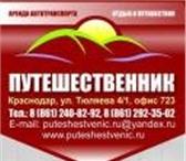 Foto в Отдых и путешествия Туроператоры Транспортная  компания Путешественник  предлагает в Краснодаре 800