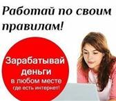 Фотография в Работа Работа на дому Требуется сотрудник для размещения объявлений, в Архангельске 25000