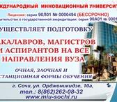 Foto в Образование Вузы, институты, университеты Международный Инновационный УниверситетГосударственный в Сыктывкаре 20000