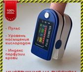 Фотография в Красота и здоровье Товары для здоровья Оригинальный ПУЛЬСОКСИМЕТР LK -88 с цветным в Москве 690