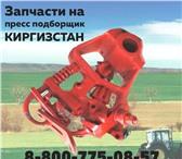 Фотография в Авторынок Пресс-подборщик Агросервис продает запасные части на пресс в Таганроге 34620