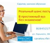 Фото в Образование Вузы, институты, университеты Самые перспективные специальности только в Саратове 2500