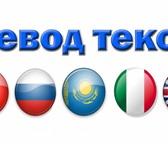 Фотография в Образование Иностранные языки Выполнение письменных и нотариальных переводов в Новосибирске 300