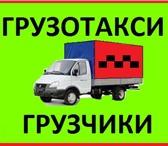 Фото в Прочее,  разное Разное Компания №1 на рынке Услуг Грузчиков.Выполняем: в Омске 190