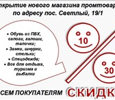 Фото в Хобби и увлечения Рыбалка Открытие магазины спецодежды и рыбалки по в Томске 0
