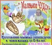 Изображение в Для детей Товары для новорожденных Изготовление объёмных слепков ручек и ножек в Искитим 1500