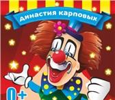 Фото в Развлечения и досуг Концерты, фестивали, гастроли Внимание жителей Кожевниково, Мельниково, в Москве 0