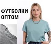 Фотография в Одежда и обувь Пошив, ремонт одежды Футболки оптомПродаем футболки мелким и крупным в Уфе 0