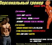Изображение в Красота и здоровье Фитнес вся информация на фото.возможны также персональные в Волгограде 4000