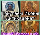 Изображение в Хобби и увлечения Антиквариат Покупаю старинные иконы,распятия,складни,церковные в Нижнем Новгороде 22222