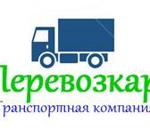 """Foto в Авторынок Транспорт, грузоперевозки Транспортная компания """"Перевозкар"""" работает в Петрозаводске 400"""