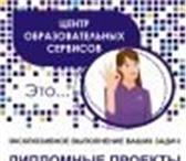 Фотография в Образование Рефераты ЭКОНОМИЧЕСКИЕ  науки:Бухгалтерски йучет, в Красноярске 0