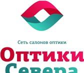 Фотография в Одежда и обувь Аксессуары У нас вы сможете купить очки и контактные в Архангельске 0