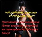 Изображение в Спорт Разное Приглашаем всех желающих (дети , девушки в Ростове-на-Дону 0