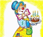 Фотография в Развлечения и досуг Организация праздников Весёлый клоун или единственная на Тихом океане в Владивостоке 2000