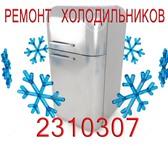 Фотография в Электроника и техника Холодильники Починка холодильников на дому у заказчика, в Челябинске 350
