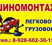 Foto в Авторынок Шиномонтаж Шиномонтаж и ремонт грузовых и легковых колёс. в Новочеркасске 500