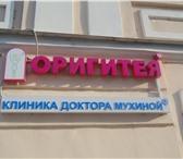 Фотография в Красота и здоровье Похудение, диеты Клиника доктора Мухиной Оригитея предлагает в Нижнем Новгороде 0