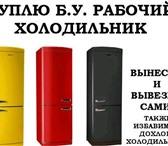 Фотография в Электроника и техника Холодильники вывозим дохлые холодильники, морозильники. в Липецке 500