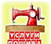 Фотография в Одежда и обувь Пошив, ремонт одежды Услуги пошива - разместить заказ на швейное в Санкт-Петербурге 300