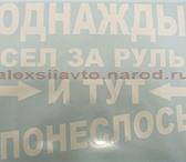 Foto в Авторынок Тюнинг Наклейки на авто – прекрасный способ в Ижевске 50
