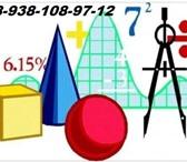 Фото в Образование Репетиторы Учитель математики с высшим педагогическим в Ростове-на-Дону 350