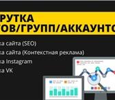 Foto в Прочее,  разное Разное Мы создаем недорогие но качественные сайты!Создание в Омске 0
