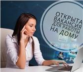 Изображение в Работа Работа на дому Менеджер-консультант интернет-магазина (удалённо) в Москве 50000