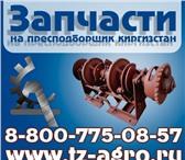 Изображение в Авторынок Автозапчасти В магазине Агро-Запчасти вы всегда купите в Нальчике 450