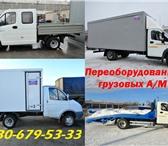 Фотография в Авторынок Фургон Хотите удлинить раму или переоборудовать в Ярославле 20000