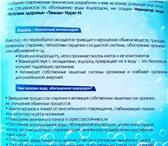 Фото в Красота и здоровье Товары для здоровья Преимущества:•Водород является безопасным в Нижнем Новгороде 0