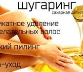 Фотография в Красота и здоровье Косметические услуги Приглашаю мужчин и женщин - любителей гладкой в Москве 200