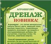 Фотография в Домашние животные Растения Агроперлит как дренаж для комнатных растений, в Старом Осколе 18
