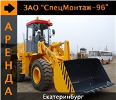Foto в Авторынок Авто на заказ Аренда погрузчика SEM 66Х SERIES г.Екатеринбург. в Екатеринбурге 1111