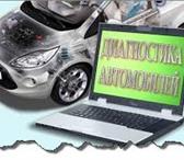 Foto в Авторынок Автосервис, ремонт компьютерная автодиагностика отечественных в Орске 300
