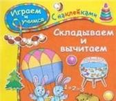 Фотография в Для детей Детские книги Дорогой Друг Спешим  предложить  тебе  в в Новошахтинскее 0