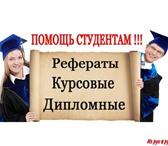 Фотография в Образование Вузы, институты, университеты Окажем помощь в выполнении дипломных, курсовых, в Волгограде 500