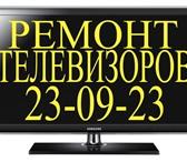 Foto в Электроника и техника Телевизоры Ремонт телевизоров всех видов: жидкокристаллических, в Ставрополе 0