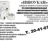 Foto в Красота и здоровье Товары для здоровья Многофункциональный физиотерапевтический в Хабаровске 17000