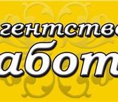 """Изображение в Для детей Разное Агентство """"Забота"""" предлагает услуги по подбору в Ярославле 60"""