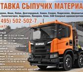 Изображение в Прочее,  разное Разное Доставка нерудных строительных материалов? в Москве 0