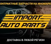 Фото в Авторынок Автозапчасти Ваш автомобиль нуждается в ремонте? Оригинальные в Москве 0